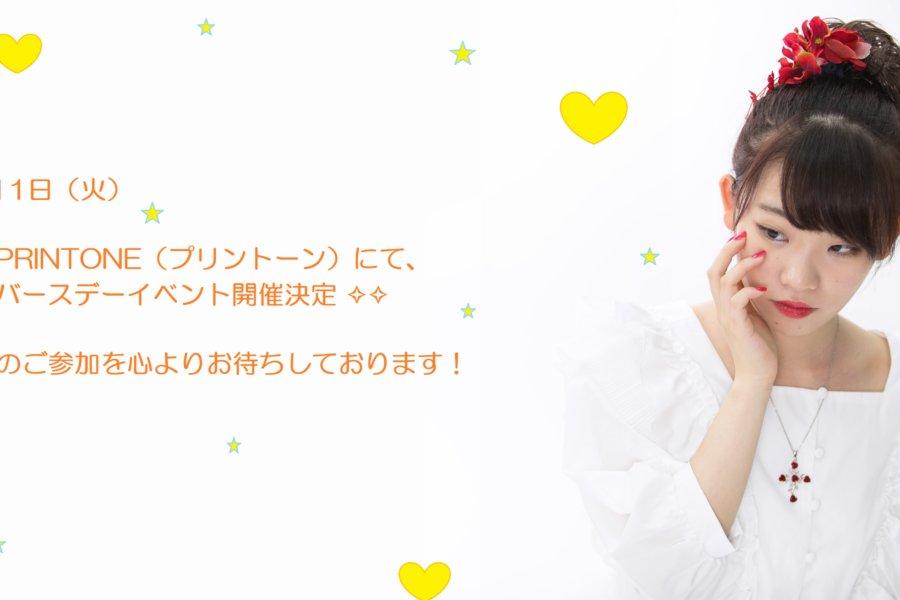 2/11(火/祝)桜木ユナ🌸バースデーイベント開催🎉