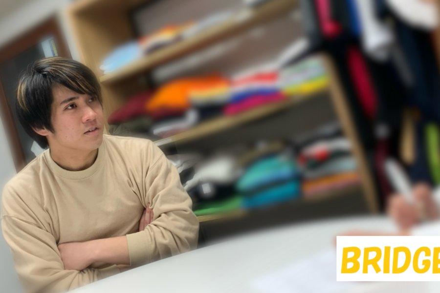BRIDGE登録者インタビュー VOL.2 翔る